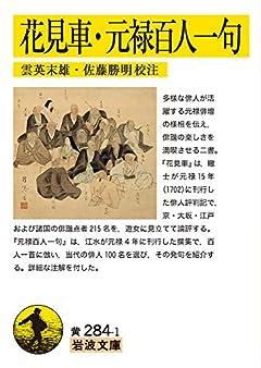 花見車・元禄百人一句 (岩波文庫 黄 284-1)