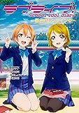ラブライブ! School idol diary 〜春色バレンタイン☆〜