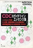 CDC最新ガイドラインエッセンス集―インフルエンザ対策/HIV対策/医療従事者のための感染対策/造血幹細胞移植における感染対策/MMWR
