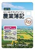 改訂7版 はじめてのパソコン農業簿記 画像