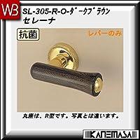 レバーハンドル のみ 【白熊】 セレーナ SL-305 ダークブラウン 丸座