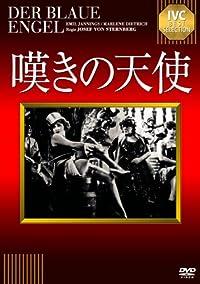 嘆きの天使【淀川長治解説映像付き】 [DVD]