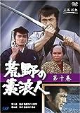 荒野の素浪人 10 [DVD]