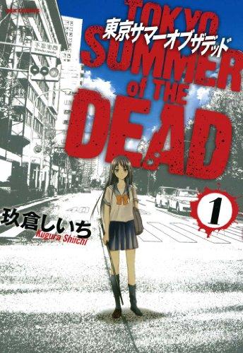 東京サマーオブザデッド: 1 (REXコミックス)