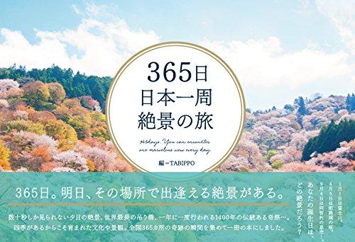 365日日本一周 絶景の旅