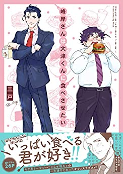 [三戸]の峰岸さんは大津くんに食べさせたい (アクションコミックス)