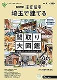 「埼玉」 SUUMO 注文住宅 埼玉で建てる 2021 夏号