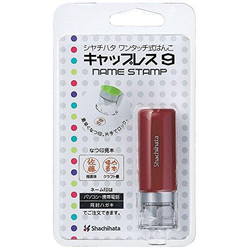 シャチハタ 印鑑 ハンコ キャップレス9 メールオーダー式 パールレッド XL-CL1/MO