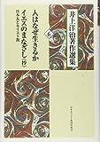 人はなぜ生きるか/イエスのまなざし─日本人とキリスト教(抄) (井上洋治著作選集)