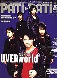 PATi・PATi (パチ パチ) 2007年 02月号 [雑誌] 画像