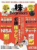 株 for Beginners2019 (100%ムックシリーズ)