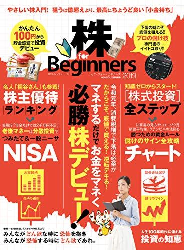 株 for Beginners2019 forbeginners2019 の電子書籍・スキャンなら自炊の森-秋葉2号店