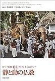 静と動の仏教 (新アジア仏教史04スリランカ・東南アジア)