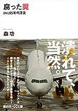 腐った翼 JAL65年の浮沈 (講談社+α文庫) -