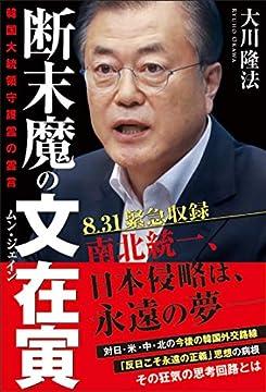 断末魔の文在寅 韓国大統領守護霊の霊言