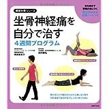 坐骨神経痛を自分で治す4週間プログラム (徹底対策シリーズ)