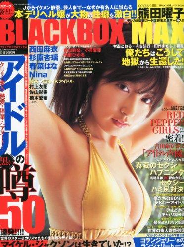 [マイウェイ出版] BLACK BOX 増刊 BLACKBOX MAX ブラックボックス マックス