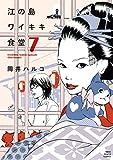 江の島ワイキキ食堂 (7) (ねこぱんちコミックス)