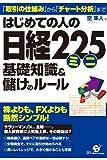 はじめての人の日経225ミニ 基礎知識&儲けのルール