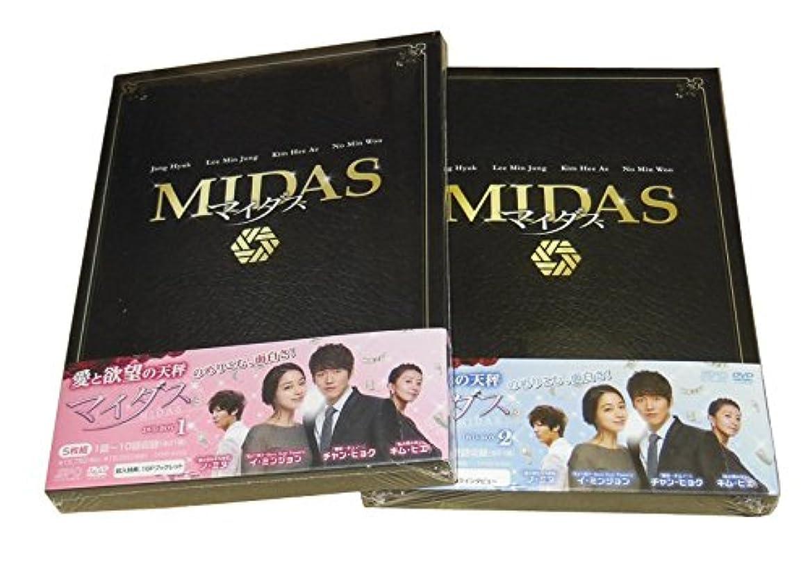 剥ぎ取る三十疎外するマイダス BOX1+2 MIDAS(BOX*2)