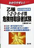 わかりやすい! 乙種1・2・3・5・6類危険物取扱者試験 (国家・資格シリーズ 104)