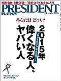 PRESIDENT (プレジデント) 2015年 2/16号 [雑誌]