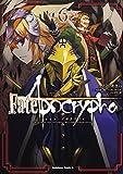 「Fate/Apocrypha」中古本まとめ買い