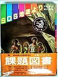 SOS地底より (1979年) (文学の館)