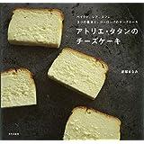 アトリエ・タタンのチーズケーキ
