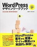 WordPress デザインワークブック 3.4対応