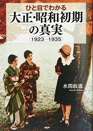 ひと目でわかる「大正・昭和初期」の真実  1923-1935