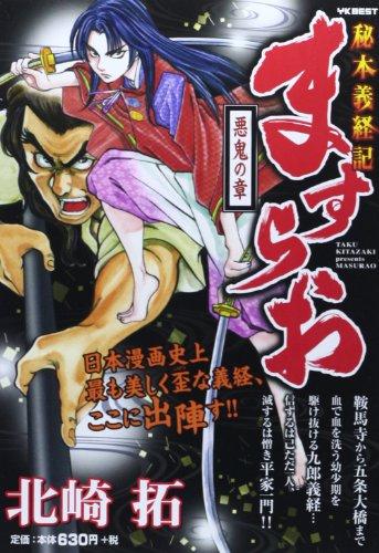 ますらお秘本義経記 悪鬼の章 (ヤングキングベスト廉価版コミック)