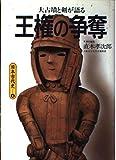大古墳と剣が語る 王権の争奪 (日本古代史) 画像