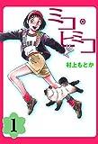 ミコ・ヒミコ / 村上 もとか のシリーズ情報を見る