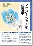 アニメーションの心理学 (心理学叢書)