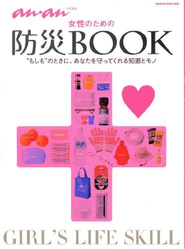 """アンアン特別編集 女性のための防災BOOK """"もしも""""のときに、あなたを守ってくれる知恵とモノ (マガジンハウスムック)"""