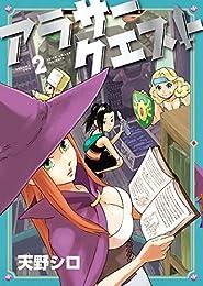 アラサークエスト(2) (ヤングキングコミックス)
