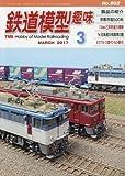 鉄道模型趣味 2017年 03 月号 [雑誌]