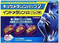 【第2類医薬品】キュウメタシンパップZ 24枚 ※セルフメディケーション税制対象商品