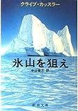 氷山を狙え (新潮文庫)