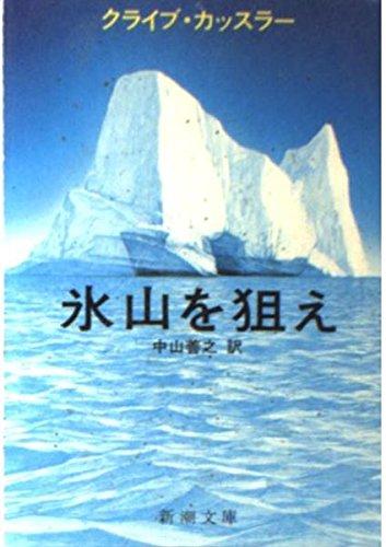 氷山を狙え (新潮文庫)の詳細を見る