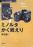 ミノルタかく戦えり (クラシックカメラ選書)