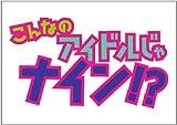 こんなのアイドルじゃナイン!?Vol.2 [DVD]