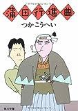 蒲田行進曲 (角川文庫 緑 422-7) 画像