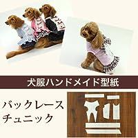 DogPeace(ドッグピース) 犬の服の型紙 バックレースチュニック Sサイズ (首周り28cm 、胴回り39cm 、後ろ着丈26cm) オリジナル 小型 犬 服 コスチューム の 型紙 手作り パターン