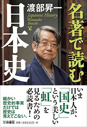 名著で読む日本史 (扶桑社文庫)の詳細を見る