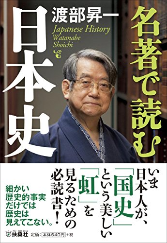 名著で読む日本史 (扶桑社文庫)