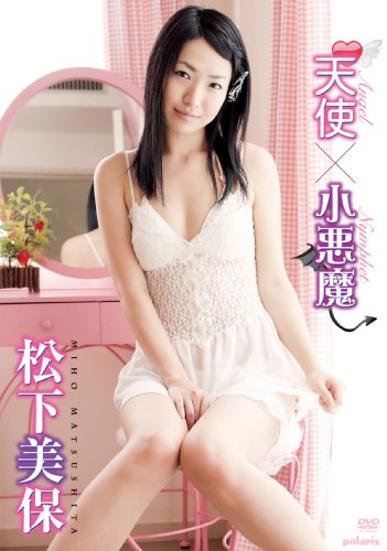 松下美保 天使×小悪魔 [DVD]
