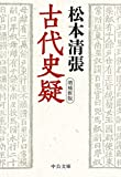古代史疑 - 増補新版 (中公文庫)