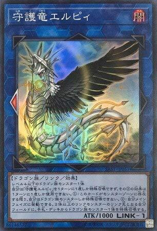 【シングルカード】SAST)守護竜エルピィ/リンク/スーパー/SAST-JP051
